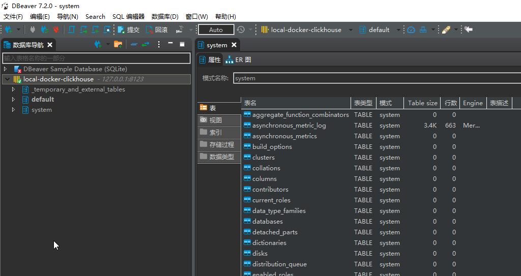 ClickHouse初始化的结构.png