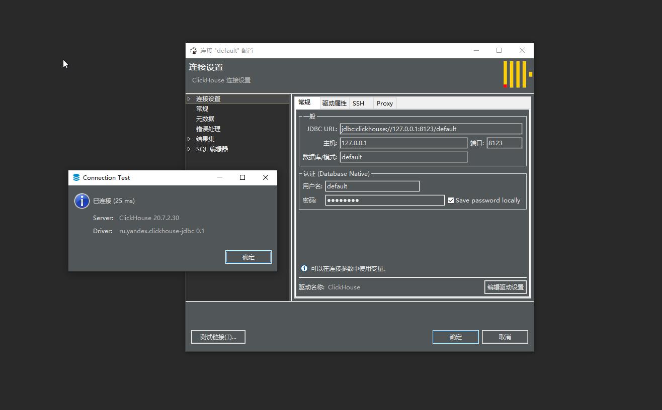 DBeaver连接ClickHouse-修改密码之后-连接成功.png