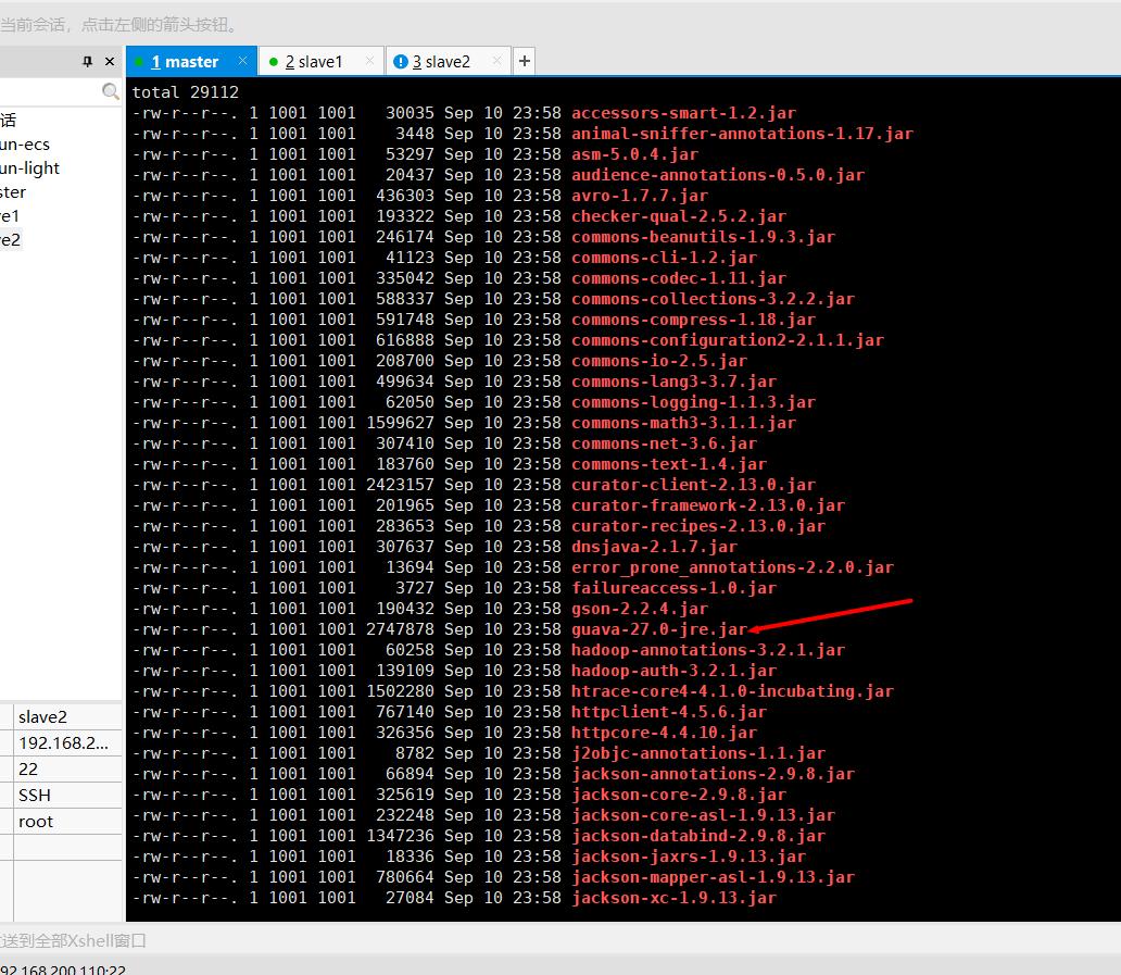 Hadoop3.2.1的自带guava版本.png