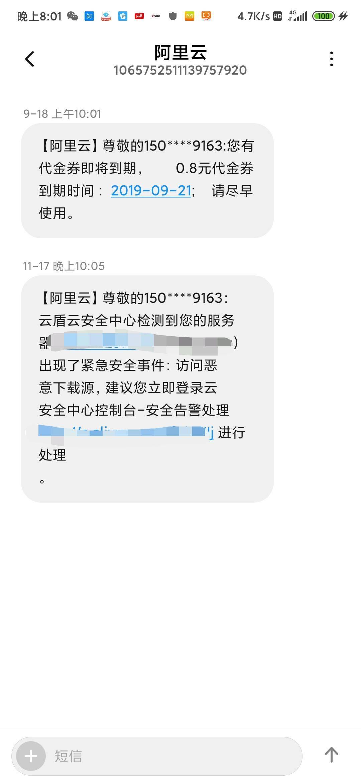 11.17阿里云紧急短信.jpg