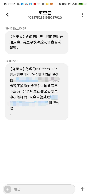 11.18阿里云紧急短信.jpg