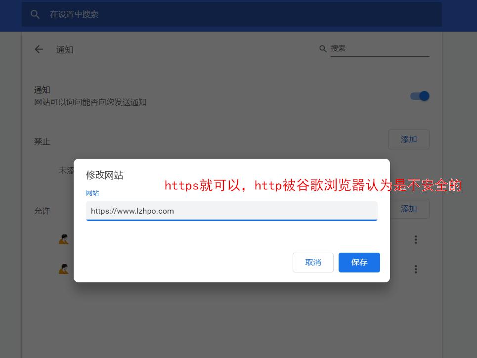 谷歌浏览器要https才能接收通知-2.png